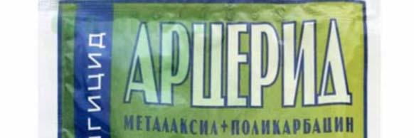 Artserid-kupit-dlya-bor-by-s-fitoftorozom-peronosporozom