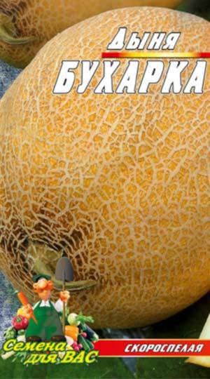 melon-Buharka