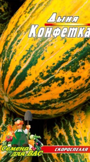 melon-Konfetka