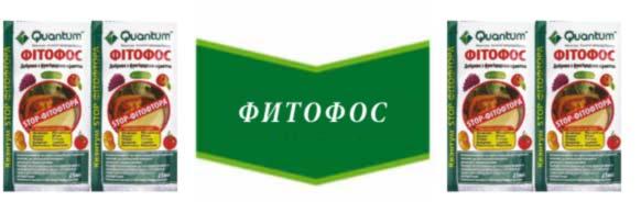 Fitofos-fungitsid-kupit-optom-tsena-Ukraina
