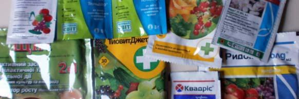 Fungitsidy-kupit-optom-tsena-Ukraina