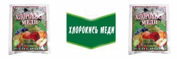 Hlorokis-medi-kupit-tsena-v-Ukraine