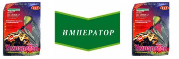 Imperator-preparat-kupit-tsena-Ukraina