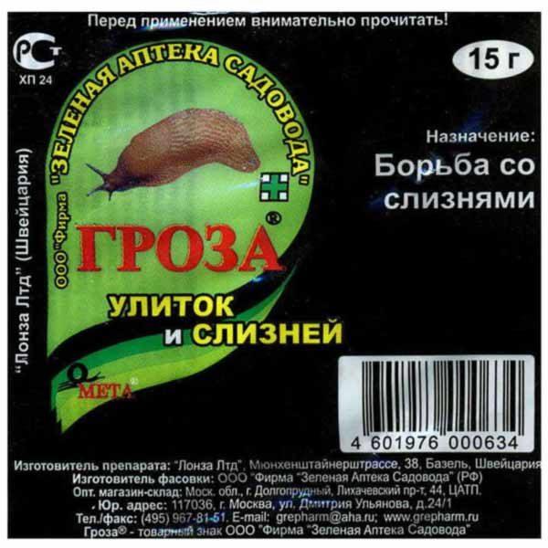 Insektitsid-Groza-15-gr