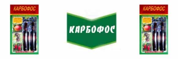 Insektitsid-Karbofos-kupit-optom-tsena-v-Ukraine