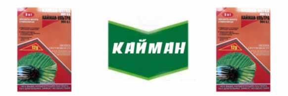 Kajman-insektitsid-kupit-tsena-v-Ukraine