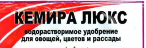 Kemira-lyuks-udobrenie-kupit-Ukraina