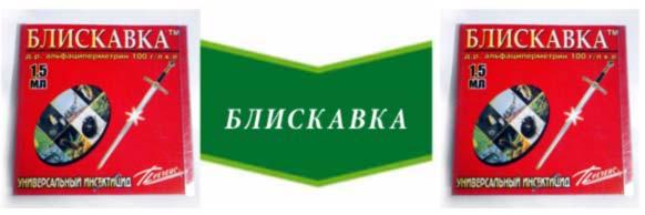 Kupit-Bliskavka-insektitsid-optom-v-Ukraine