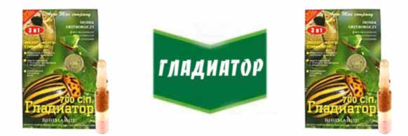 Kupit-Gladiator-insektitsid-tsena-v-Ukraine