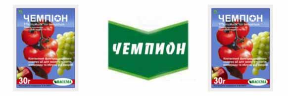 Kupit-fungitsid-CHempion-tsena-v-Ukraine