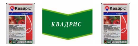 Kupit-preparat-Kvadris-tsena-v-Ukraine