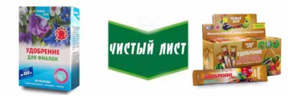 Kupit-udobrenie-chisty-j-list-tsena-v-Ukraine