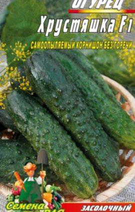 Ogurec-Hrustjashka-70-semjan