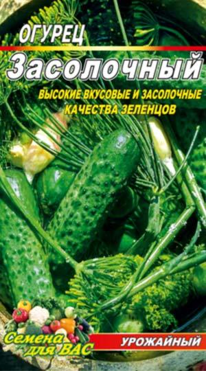 Cucumber-Zasolochnyiy-65