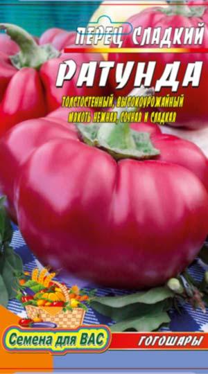 Pepper-Gogosharyi-Ratunda
