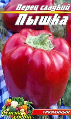 Pepper-Pyishka
