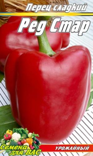 Pepper-Red-Star