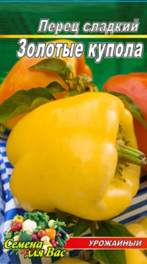 Pepper-Zolotyie-kupola