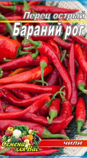 Pepper-gorkiy-Baraniy-rog