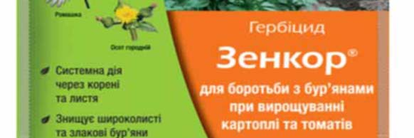 Preparat-Zenkor-ot-sornyakov-kupit-tsena-v-Ukraine