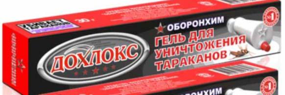 Preparaty-dlya-unichtozheniya-tarakanov-kupit