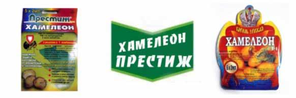 Prestizh-hameleon-kupit-optom-v-Ukraine