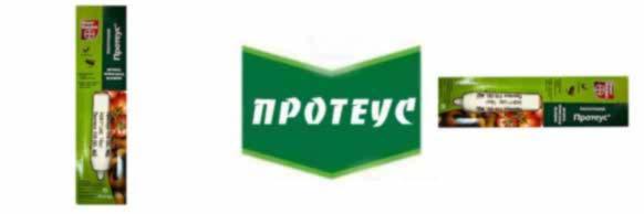 Proteus-insektitsid-kupit-tsena-v-Ukraine