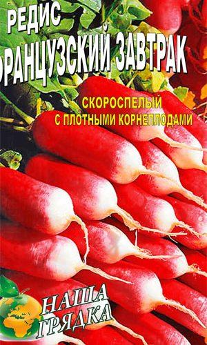 Radish-Frantsuzkiy-zavtrak