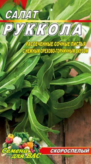 Салат Руккола-paket-3-gramma