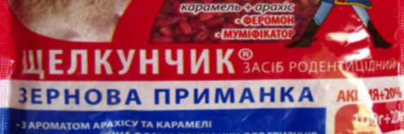 SHHelkunchik-rodentitsidnaya-primanka-kupit-optom-v-Ukraine