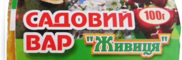 Sadovy-j-var-kupit-tsena-v-Ukraine