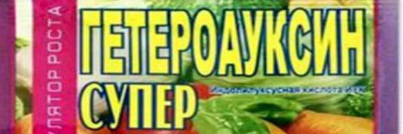 Stimulyator-Geteroauksin-Super-kupit