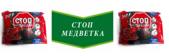 Stop-Medvedka-novy-j-preparat-kupit