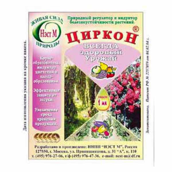 TSirkon-1-ml