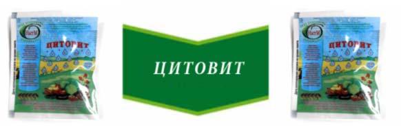 TSitovit-udobrenie-kupit-s-tsenoj-v-Ukraine