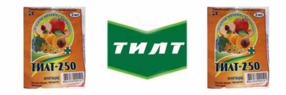 Tilt-fungitsid-kupit-tsena-v-Ukraine