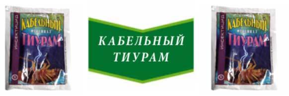 Tiuram-kabel-ny-j-poroshok-kupit