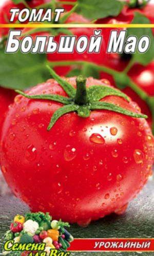 Tomato-Bolshoy-Mao