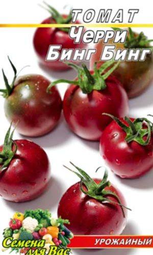 Tomato-CHerri-Bing-Bing