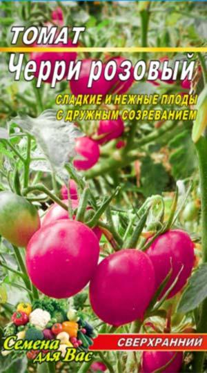 Tomato-CHerri-rozovyiy