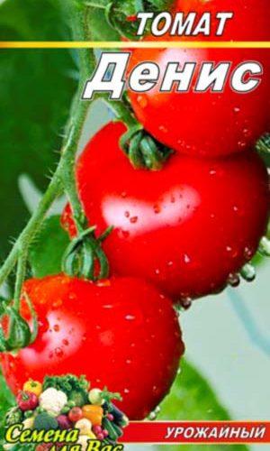 Tomato-Denis