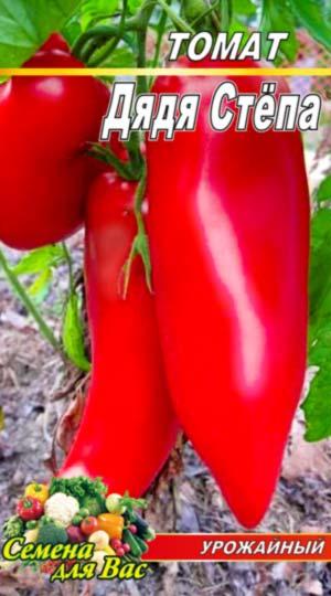 Tomato-Dyadya-Styopa