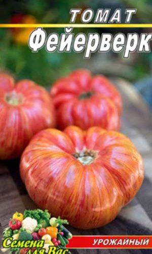 Tomato-Feyerverk