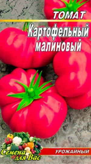 Tomato-Kartofelnyiy-malinovyiy