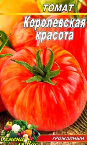 Tomato-Korolevskaya-krasota