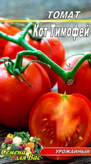 Tomato-Kot-Timofey