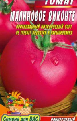Tomato-Malinovoe-Vikonte