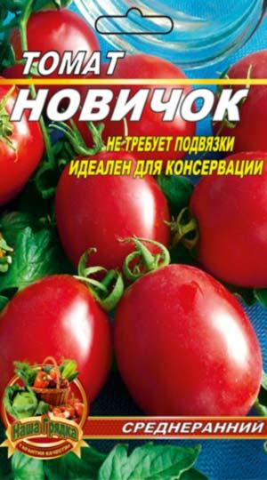 Tomat-Novichok
