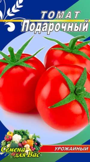 Tomato-Podarochnyiy-1