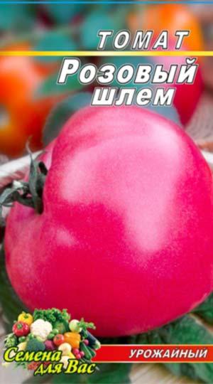 Tomato-Rozovyiy-shlem